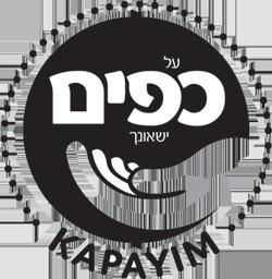 Tehillim Campaign