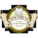 Khal Tiferes Eliezer