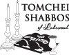 Tomchei Shabbos of Lakewood